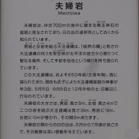 パワースポット探索~二見興玉神社(ふたみおきたまじんじゃ)~