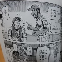 野球漫画がおもしろい