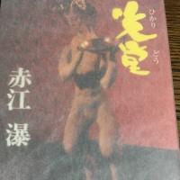 赤江瀑 『夜市』前篇