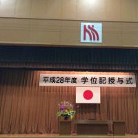 本日!北翔大学学位記授与式挙行!
