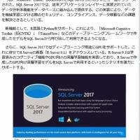 これは、ちょっとした驚きだ DBの進化 MS SQL Server 2017 は機械学習機能を内包