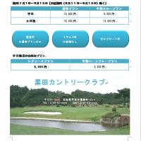 夏季限定ゴルフプラン  8/31 Aクラス ちょびまま