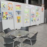 若者たちの作品がいっぱいの館です!