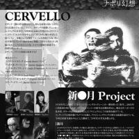 7/27(木)チェルヴェッロ/新●月プロジェクト@渋谷TSUTAYA O-EAST
