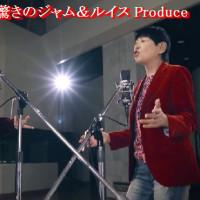 紅白落選、和田アキ子はすごいボーカリストなのか!? ジャム&ルイスがProduceしたのに際し、考える