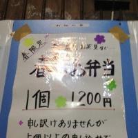 2月22日 町内のお寿司屋さんの新企画