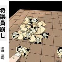 漫画:佐藤正明さん・画 「将議員崩し」(自民党は、ドミノを起こさないように気を付けて一枚づつ剝がしている)