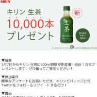 ➡当選品 65 キリン生茶1万本プレゼント