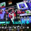 新曲紹介 7月5日発売   ♪・泣かせて大阪/山口かおる//