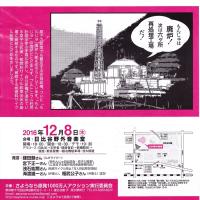12.8「さようならもんじゅ・核燃サイクル」集会・デモ