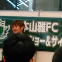 松本山雅FC サイン&トークショー
