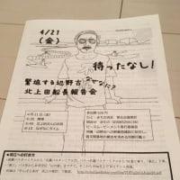 明日(21日)から京都、津で連続講演会