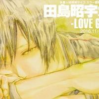 『田島昭宇カラー原画展 LOVE GOD MURDER』行って来ました♪