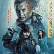 映画 パイレーツ・オブ・カリビアン/最後の海賊