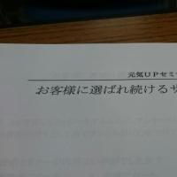 セミナーに参加しています。