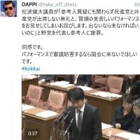 国会16【民共は今日もサボり】良い仕事だなぁ!(ゲス記者風)(161025)