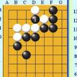 囲碁死活46 古典