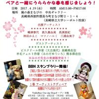 春のテディベア祭り(*^^*)
