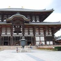 「神仏霊場巡り」東大寺・奈良県奈良市雑司町にある華厳宗大本山の寺院である。金光明四天王護国之寺)ともいい、奈良時代に聖武天皇が国力を尽くして建立した寺