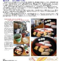 五反田で仕事、昼食は定番の立ち食い寿司・都々井、「鉄火丼」をいただく。 惜しまれて201703閉店