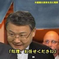 NHK偏向報道なら島田敏男にお任せ下さい