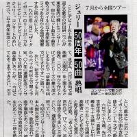 50周年50曲!東京新聞記事~