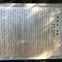 仙台東照宮(平成28年11月5日)