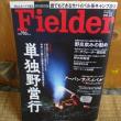 Fielder  vol.33