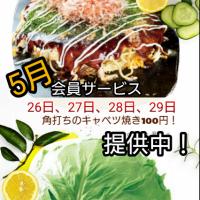 💟🍺30日まで。キャベツ焼き100円だよ!100円!