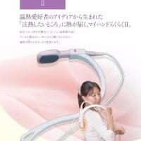 温熱療法の紹介
