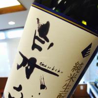 白木久 純米生酛原酒