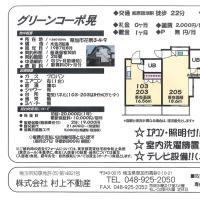 松原団地駅・礼金0!南向きワンルームのご紹介です!