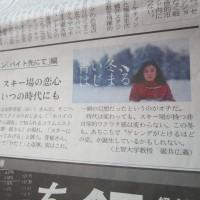 """アルペンCM   今もスキー場には""""ロマンスの神様""""がいる!?"""