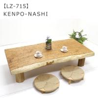 【撮影報告】ケンポナシ一枚板リビングテーブルを撮影致しました。