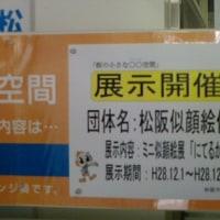 「街の小さな〇〇空間」展示開催します。