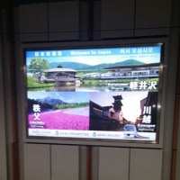 生まれて初めての成田スカイアクセス線の乗車です。(千葉県成田市)