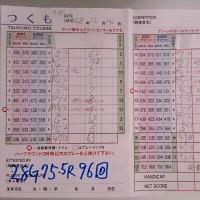 今日のゴルフ挑戦記(77)/新千葉CC「つくも」アウト→イン(ベント)