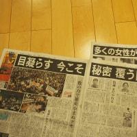 特定秘密保護法に反対する朝日新聞