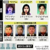 ◯【金正男氏殺害】・・・・北朝鮮の男たち、2人の外国人女性を利用!