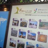 「台湾」編 野柳地質公園3