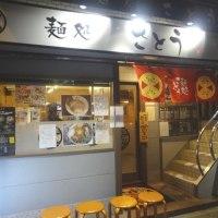 麺処 さとう(4種の煮干しそば)@桜新町に行きました。