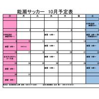 2016 10月予定表