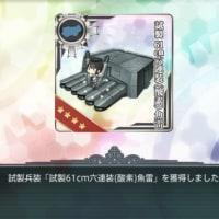 六連装酸素魚雷任務達成