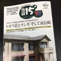 巻頭6ページ特集!