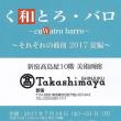 く和とろ・バロ ~それぞれの備前 2017 夏編~