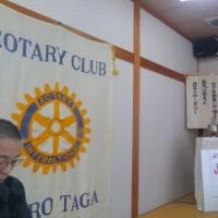 平成29年新年最初の網代多賀ロータリークラブ例会。