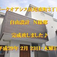 パークオアシス長尾東町3丁目 N様邸が完成致しました♪(^O^)/