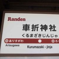 難読な鉄道の駅名