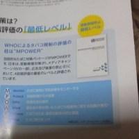日本は最低レベル 報告書その2