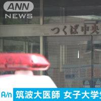 筑波大病院の医師、女子大生宅に侵入 窃盗未遂容疑などで逮捕 茨城